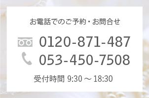 お電話でご予約・お問合せはこちら